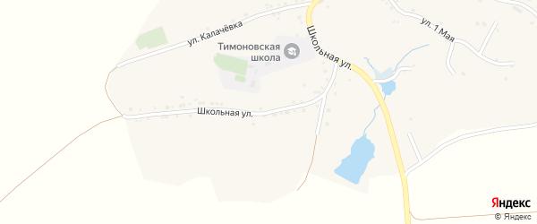 Школьная улица на карте села Тимоново с номерами домов