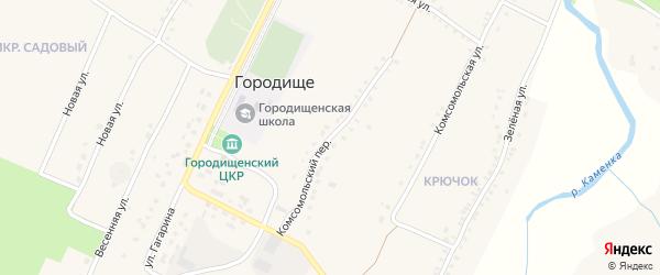Комсомольский переулок на карте села Городища с номерами домов
