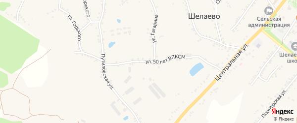 Улица 50 лет ВЛКСМ на карте села Шелаево с номерами домов