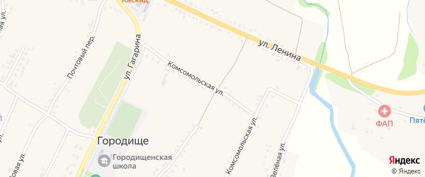 Комсомольская улица на карте села Городища с номерами домов