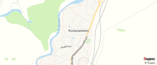 Карта села Колыхалино в Белгородской области с улицами и номерами домов