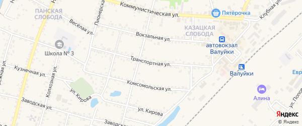 Транспортная улица на карте Валуек с номерами домов