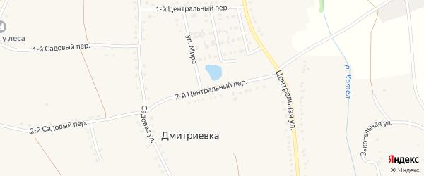 2-й Центральный переулок на карте села Дмитриевки с номерами домов