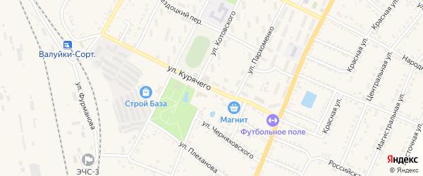 Улица Курячего на карте Валуек с номерами домов