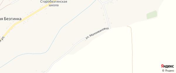 Улица Малоивановка на карте села Старой Безгинки с номерами домов