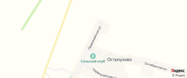 Первомайская улица на карте села Остроухово с номерами домов