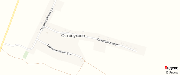 Октябрьская улица на карте села Остроухово с номерами домов