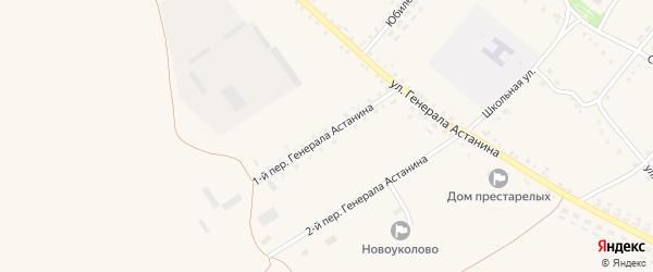 Им Генерала Астанина 1-й переулок на карте села Новоуколово с номерами домов