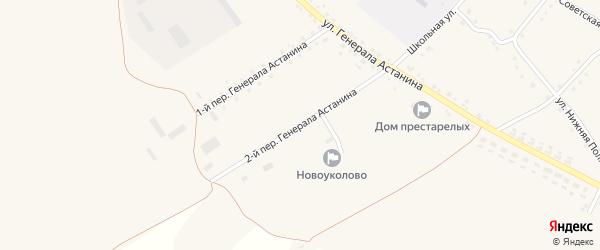 Им Генерала Астанина 2-й переулок на карте села Новоуколово с номерами домов