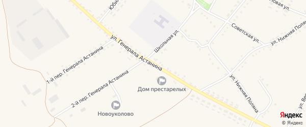 Улица Имени Генерала Астанина на карте села Новоуколово с номерами домов
