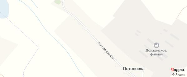 Потолянская улица на карте села Потоловки с номерами домов