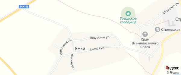 Подгорная улица на карте хутора Ямки с номерами домов