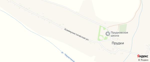 Коммунистическая улица на карте села Прудки с номерами домов
