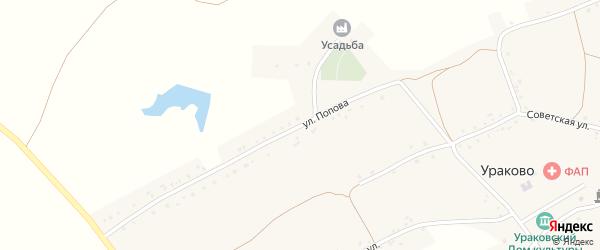 Улица Попова на карте села Ураково с номерами домов