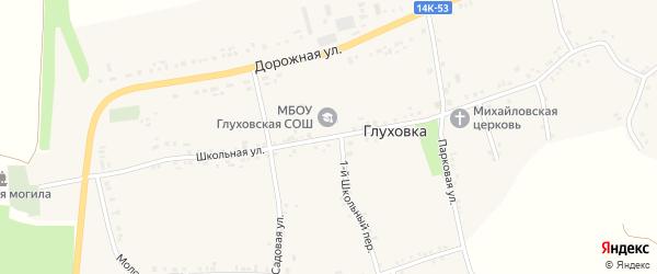Школьная улица на карте села Глуховка с номерами домов