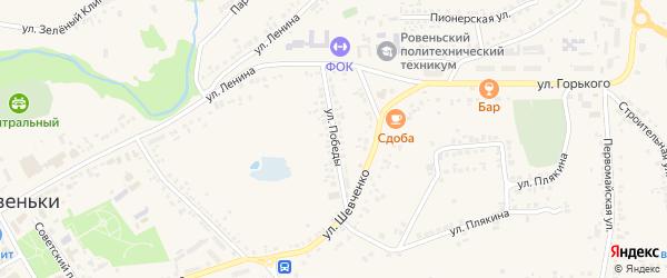 Улица Победы на карте поселка Ровенек с номерами домов