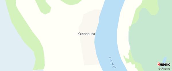 Карта деревни Кялованги в Архангельской области с улицами и номерами домов