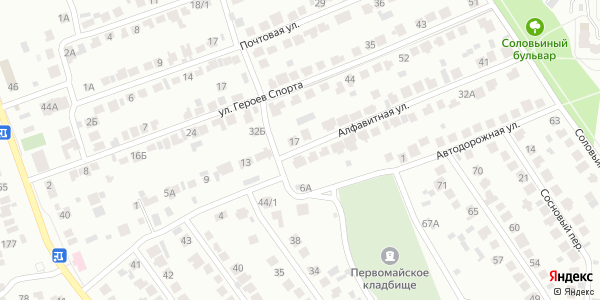 Алфавитная Улица в Воронеже