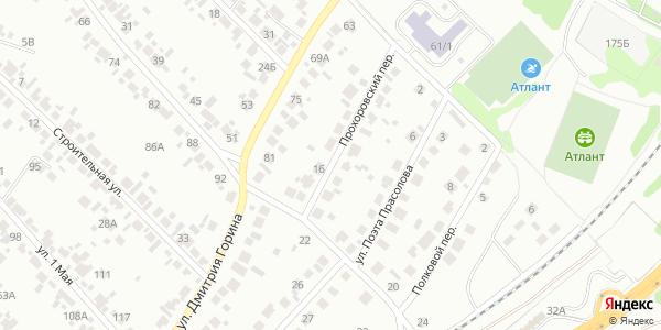 Прохоровский Переулок в Воронеже