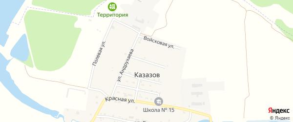 Войсковая улица на карте хутора Казазово с номерами домов