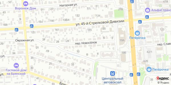 Новоселов Переулок в Воронеже