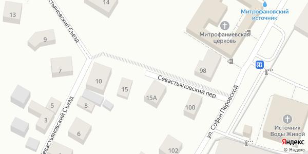 Севастьяновский Переулок в Воронеже