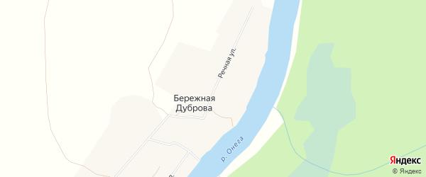 Карта деревни Бережная Дуброва в Архангельской области с улицами и номерами домов