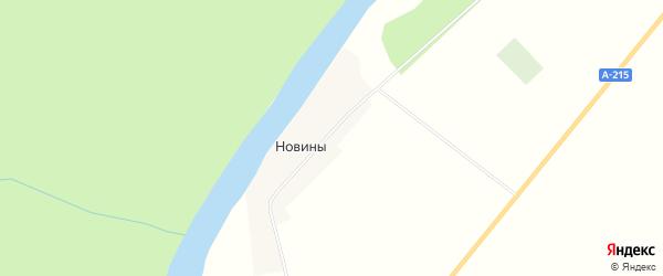 Карта деревни Новины в Архангельской области с улицами и номерами домов