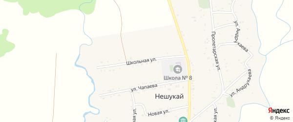Школьная улица на карте аула Нешукай с номерами домов