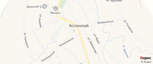 Дорога А/Д Подъезд к а. Ассоколай на карте аула Ассоколая с номерами домов