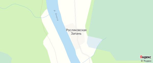Карта поселка Росляковская Запани в Архангельской области с улицами и номерами домов