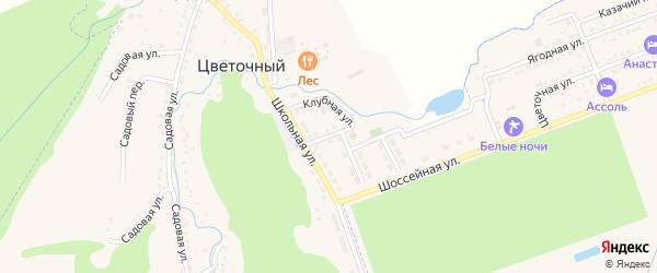 Клубная улица на карте Цветочного поселка с номерами домов