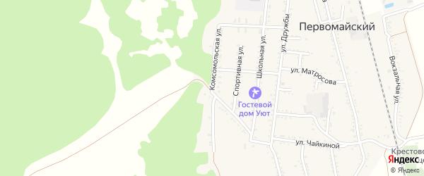 Комсомольская улица на карте Первомайского поселка с номерами домов