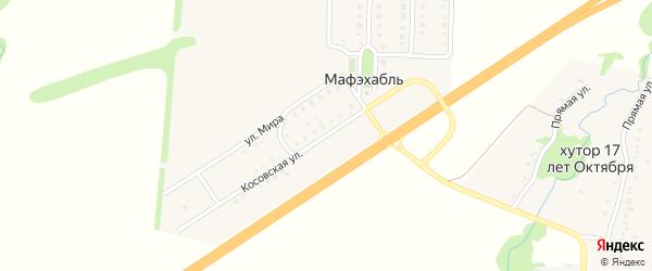Косовская улица на карте аула Мафэхабля с номерами домов