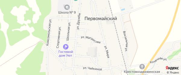 Улица Матросова на карте Первомайского поселка с номерами домов