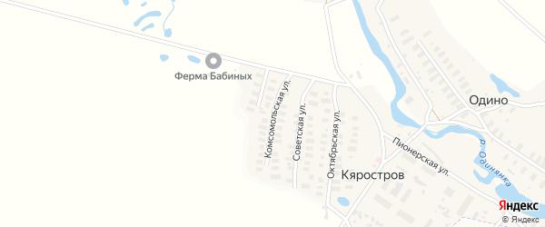 Комсомольская улица на карте деревни Кяростров с номерами домов
