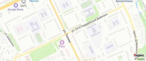 Улица 23 Гвардейской дивизии на карте Архангельска с номерами домов