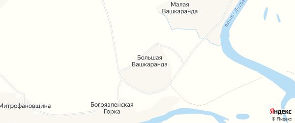 Карта деревни Большей Вашкаранды в Архангельской области с улицами и номерами домов