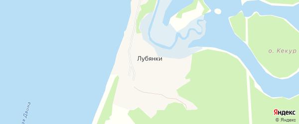 Карта деревни Лубянки в Архангельской области с улицами и номерами домов