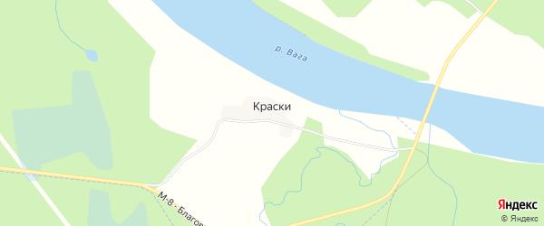 Карта деревни Краски в Архангельской области с улицами и номерами домов