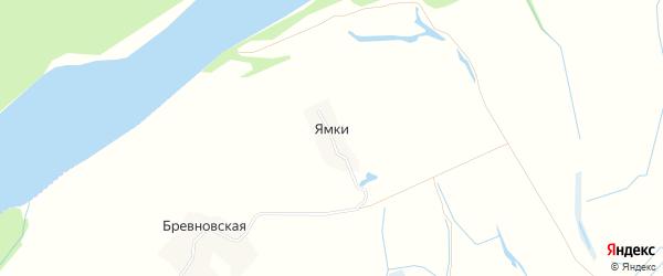 Карта деревни Ямки в Архангельской области с улицами и номерами домов