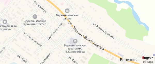 Улица П.Виноградова на карте поселка Березника с номерами домов
