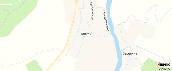 Карта деревни Едьмы в Архангельской области с улицами и номерами домов