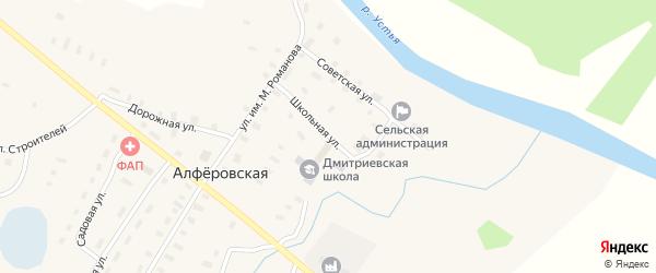 Школьная улица на карте Алферовской деревни с номерами домов