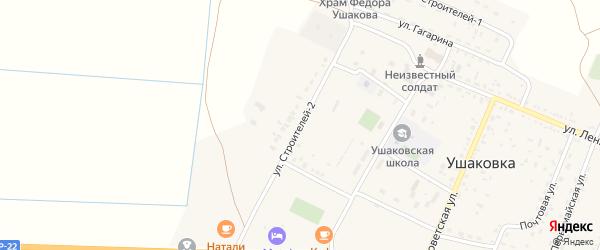 Строителей-2-я улица на карте села Ушаковки с номерами домов