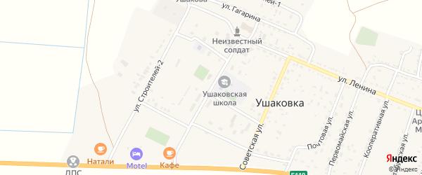 Школьная улица на карте села Ушаковки с номерами домов