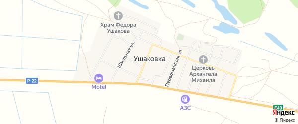 Карта села Ушаковки в Астраханской области с улицами и номерами домов