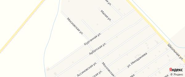 Курганная улица на карте села Ачхой-мартана с номерами домов