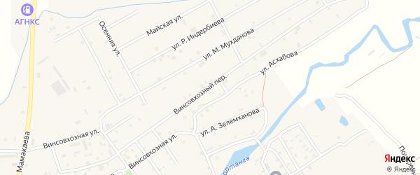 Винсовхозный переулок на карте села Ачхой-мартана с номерами домов