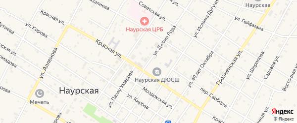 Улица Джона Рида на карте Наурская станицы с номерами домов